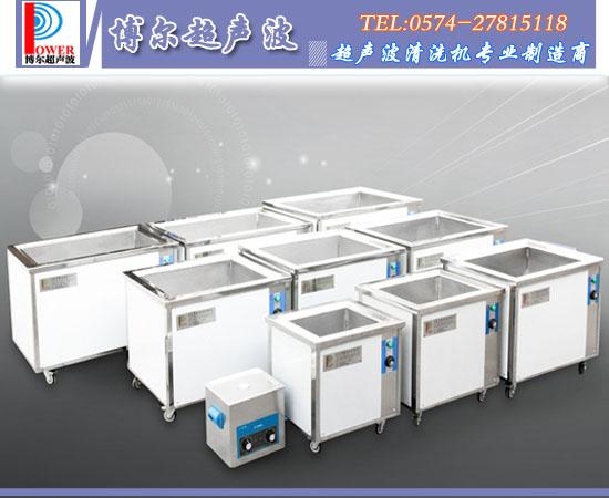 單槽超聲波清洗機(現貨)